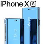 iPhone XS ケース 手帳型 iPhoneXS ミラー カバー 光沢 耐衝撃 ケース 手帳 アイフォンXS