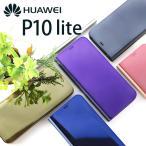 Huawei P10 lite ������ �Ĥ����ޤ��̤��ǧ�Ǥ��� �ߥ顼�����ƥ��� ��Ģ�������� HUAWEI P10 lite �ե��������� p10�饤�� ���������̵�� (A)