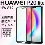 Huawei P20 Lite ガラスフィルム HWV32 P20Lite 強化 ガラス 保護フィルム P20ライト