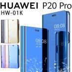 Huawei P20 Pro ケース 手帳型 HW-01K P20Pro ミラー カバー 光沢 耐衝撃 ケース 手帳 P20プロ