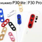 Huawei P30 Lite カメラレンズカバー HWV3