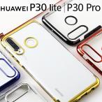Huawei P30 Lite ケース HWV33 HW-02L P30Pro シンプル おしゃれ スマホケース カバー P30ライト