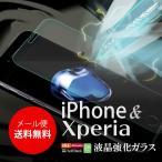 【A】9H 液晶強化ガラスフィルム【iPhoneSE/5/5s/7/iPhone6s/6/6splus/6plus/SO-01G/SOL26/401SO/SO-03G/SOV31/402SO/SO-01H/SOV32/SO-03H/SO-02H】【A】