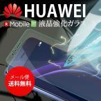 【A】9H 液晶強化ガラスフィルム【HUAWEI/ALE-L02/PE-TL10/ALE-L02/503HW/KII-L22/L02/Y6/EVA-AL10】