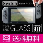 (A)9H 液晶強化ガラスフィルム ニンテンドースイッチ nintendo switch 任天堂