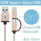 【M】usb type-c  micro usb 2WAY充電ケーブル 1m