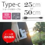 (A)25センチor50センチ 長さが選べるType-c USBケーブル Sサイズ(25cm or 50cm)