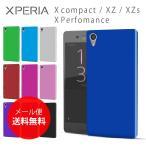 【A】傷・汚れから背面を保護 9色のカラフルなハードケース【XperiaXZ/Xcompact/XPerfomance SO-04H/SOV33/エクスペリア】