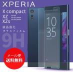 【A】液晶を徹底防御!スマートフォン、液晶保護ガラスフィルム【XPERIA XZ/XPERIA Xcompact/SO-01J/SOV34/SO-02J/エクスペリア/エックスコンパクト】