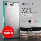 Xperia XZ1 compact ケース SO-02K XperiaXZ1compact 耐衝撃 シンプル スマホケース カバー エクスペリアXZ1コンパクト