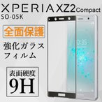 Xperia XZ2 compact ガラスフィルム SO-05K XperiaXZ2compact 強化 ガラス 保護フィルム エクスペリアXZ2コンパクト