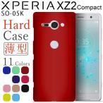 Xperia XZ2 compact ケース SO-05K XperiaXZ2compact 耐衝撃 シンプル さらさら スマホケース カバー エクスペリアXZ2コンパクト