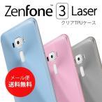 【A】スマホの背面をパーフェクトカバー!クリアなカラーソフトケース Zenfone3 laser ASUS ゼンフォン3 レーザー ZC551KL GD32S4  送料無料