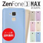 【A】スマホの背面をパーフェクトカバー!クリアなカラーソフトケース Zenfone3 MAX ASUS ゼンフォン3 マックス ZC520TL 送料無料