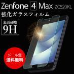 ZenFone 4 Max 強化ガラスフィルム 9H 液晶フィルム ASUS ZC520KL ゼンフォン 4 マックス メール便送料無料 (A)