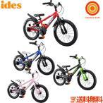 ides アイデス D-Bike Master / ディーバイクマスター(16インチ) 自転車 バランスバイク【ラッピング不可商品】