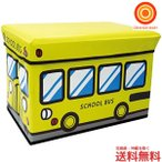 ユーカンパニー ストレージボックススツール レギュラーサイズ スクールバス