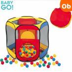 BabyGo! マジカルボールテント(ボール100個つき)MAGICAL BALL TENT ボールハウス 【ラッピング不可商品】