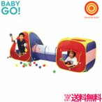 BabyGo!  マジックボールハウス 3in1プレイセット ボール100個付き【ラッピング不可商品】
