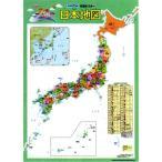 くもん 学習ポスター 日本地図