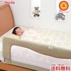 日本育児 ベッドガード ベッドフェンス SG