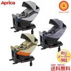 アップリカ クルリラAC ISOFIX固定 シートベルトでも使える チャイルドシート イス型【P/N