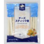 チーズ スティック巻 360g(20本)メトロシェフ 冷凍