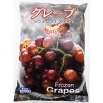 グレープ ぶどう ブドウ 500g×2袋 トロピカルマリア 冷凍  送料無料(東北〜中部)