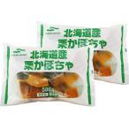 送料無料(東北〜中部)北海道 栗かぼちゃ 500g×2袋 冷凍 マルハニチロ   野菜 南瓜 煮物 おかず お弁当