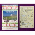 令和3年3月3日たのうら御立岬公園〜袋駅間33.3kmゾロ目記念特別補充券
