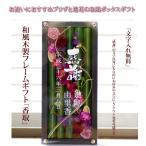プリザーブドフラワー プレゼント 和風 結婚式 両親贈呈 開店祝い 長寿のお祝い 開業祝い 誕生日祝い 祝電 電報 文字入れ無料 木枠ギフト竹 18cm×40cm