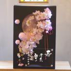 ウェルカムボード 和風 結婚式 花ギフト お祝い 還暦【お花見ウェルカムボード】