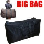Big Bag とにかくでかいカバンです。大きいバッグ ビッグサイズ鞄