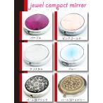 Jewelコンパクトミラー