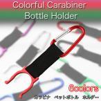 Yahoo Shopping - カラビナ ペットボトルホルダー
