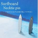サーフボードデザイン ネクタイピン サーフィン サーファー ネコポスは送料無料