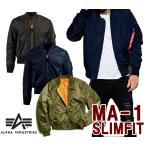 2016年冬新入荷アルファMA-1/アルファインダストリーズ(Alpha Industries)MA-1 Slim Fit/フライトジャケットスリムフィットタイプ