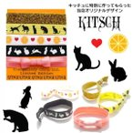 3���߰ʾ太�㤤�夲���������ò�1�� Kitsch�ʥ��å������Ź����������ʸ Rabbit��cat �إ����������꡼5�ܥ��å�/�إ�����/�֥쥹��å�/Hair Ties