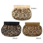 モイナ(Moyna)スパンコール刺繍クラッチバック/ビーズギャザークラッチバッグ/アイボリー、ブラック、ブロンズ