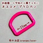 25mmプラDカン(ピンク) ※メール便発送可