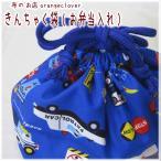 【入園・入学グッズ】 シンプルきんちゃく袋(お弁当入れ)LECIEN NICONICO LAND はたらくくるま柄 (ブルー)※メール便可