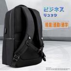 ビジネスバッグ リュック メンズ 通勤 大容量 自転車通勤 スーツ おしゃれ ビジネス バッグ 軽量 メンズ 旅行 出張 A4 B4 PC 耐水素材 bag