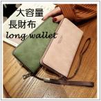 長財布 財布 大容量 レディース お財布 おしゃれ サイフ カード入れ 使いやすい ポイントカード クレジットカード 収納 ケース