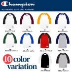 定番ロングセラー CHAMPION 3/4 BASEBALL RAGLAN TEE CHMP-T1397 5.2oz チャンピオン ラグランスリーブ Tシャツ 無地 7分袖 ロンT ユニセックス