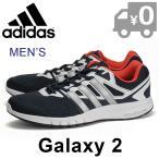 アディダス ギャラクシー2 4E スニーカー メンズ 靴 ランニング ウォーキングシューズ ローカット 青 ネイビー adidas Galaxy 2 4E 送料無料