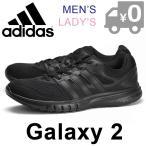 アディダス ギャラクシー 2 4E スニーカー メンズ レディース ランニングシューズ ローカット 黒 ブラック adidas Galaxy 2 4E 送料無料