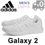アディダス ギャラクシー 2 4E スニーカー メンズ レディース ランニングシューズ ローカット 白 ホワイト adidas Galaxy 2 4E 送料無料
