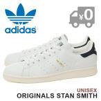 アディダス オリジナルス スタンスミス メンズ レディース レザースニーカー カレッジネイビー(AQ4651) adidas Originals STAN SMITH