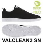 アディダス バルクリーン2 スニーカー メンズ シューズ ローカット 定番 靴 カジュアル 男性 黒 ブラック adidas VALCLEAN2 SN 送料無料