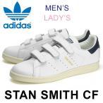 アディダス オリジナルス スタンスミス コンフォート メンズ レディース レザースニーカー ベルクロ カレッジネイビー adidas Originals STAN SMITH CF